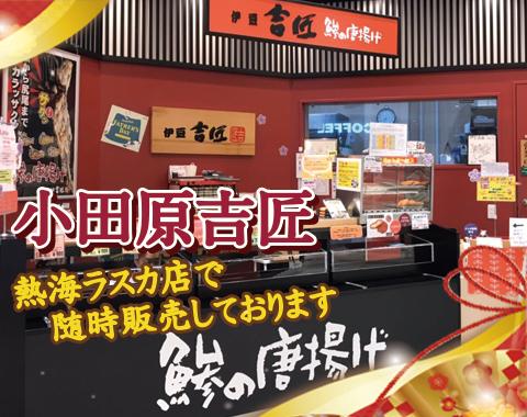 小田原吉匠熱海ラスカ店