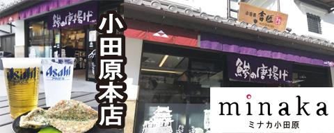 小田原本店 小田原ミナカ